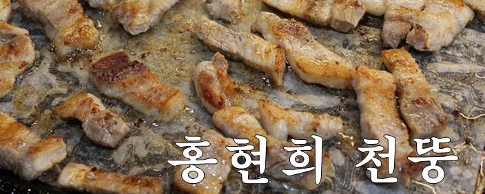 홍현희 천뚱