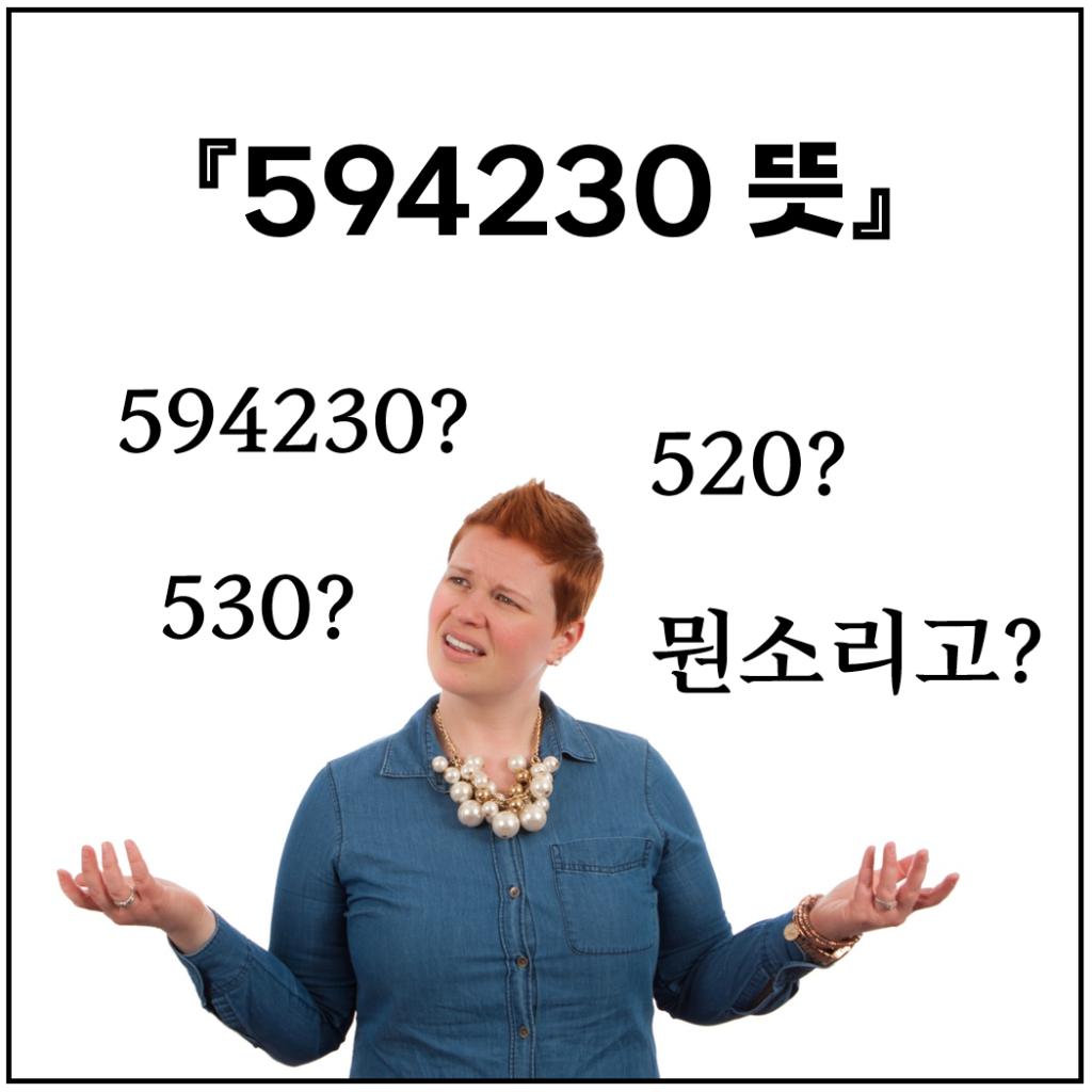 594230