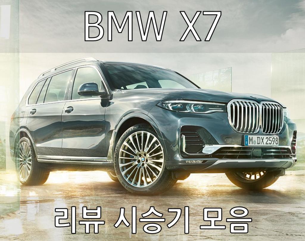 BMW X7 시승기